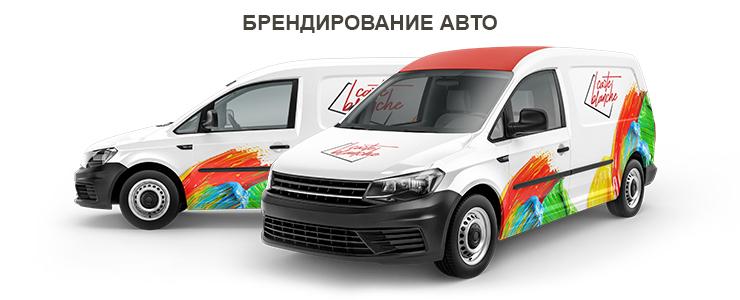 Картинки по запросу Особенности и преимущества брендирования автомобилей