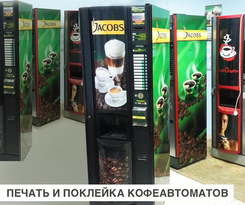 Печать и поклейка кофеавтоматов